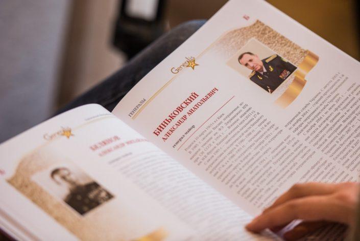 Презентация книги Генералы