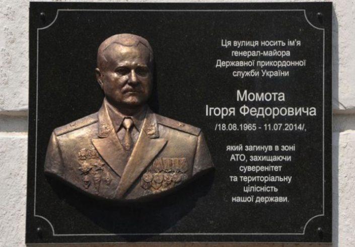 Открытие мемориальной доски генерал-майору Момоту И. Ф.