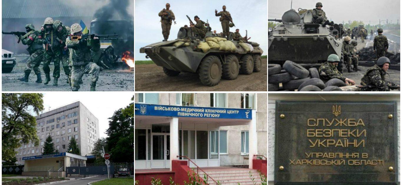АТО и общественая организация «Харьковский клуб «Генерал»