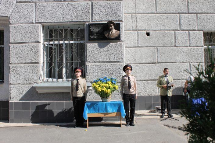 Открытие мемориальной доски Музыке Виталию Николаевичу