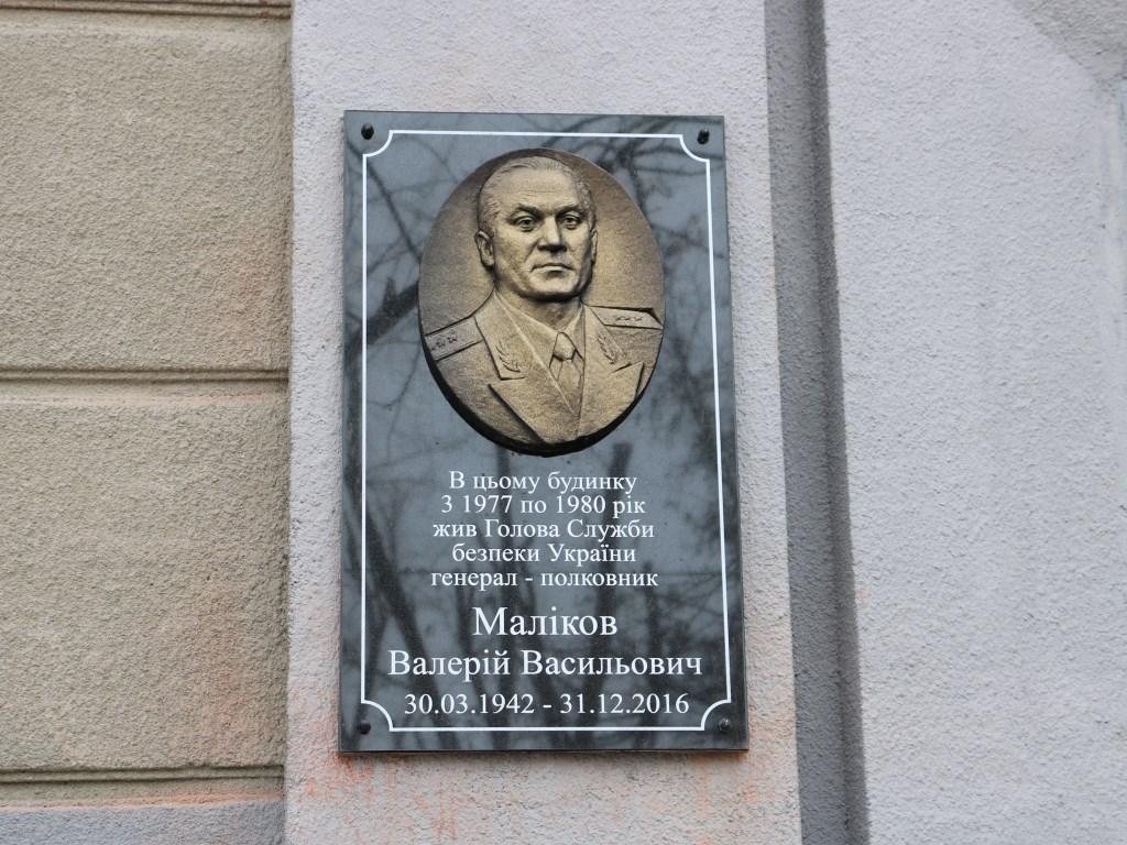 Пам'яті Валерія Васильовича Малікова...